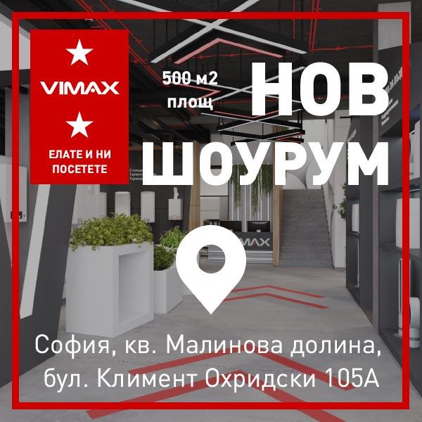 VIMAX.bg отвори нов шоурум в София